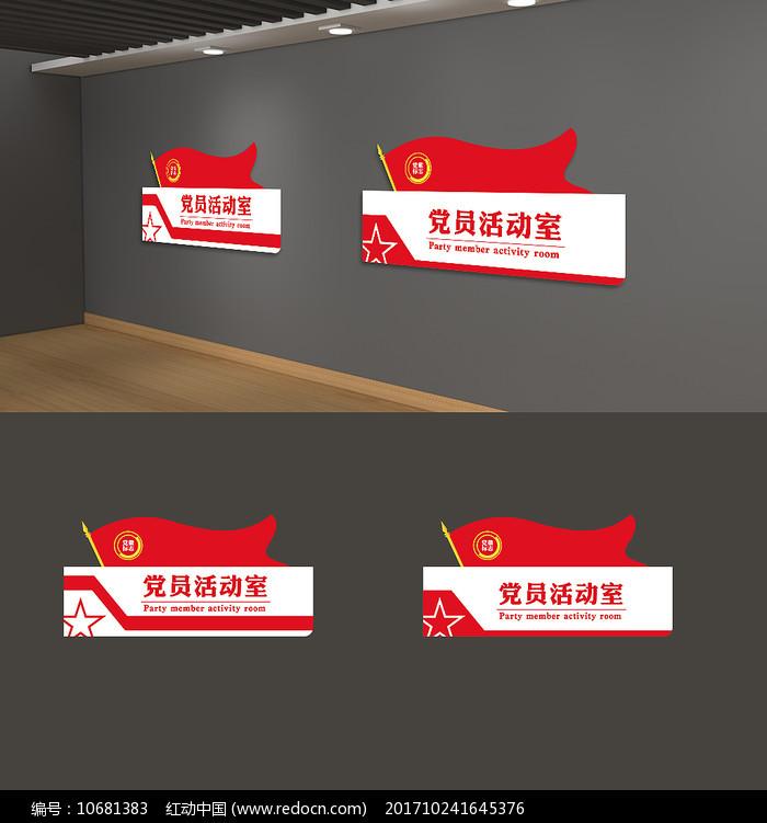 党员活动室门牌室党建文化墙图片