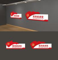 党员活动室门牌室党建文化墙