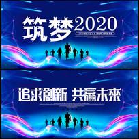 大气蓝色2020企业年会背景板