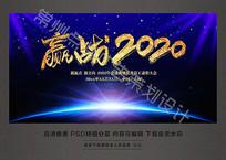 大气蓝色赢战2020鼠年企业年会背景板