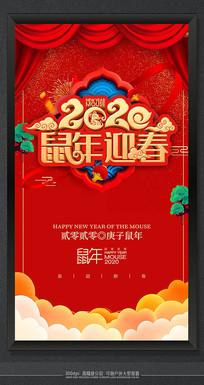 大气时尚2020鼠年海报