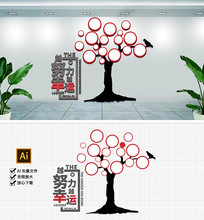 大树企业文化墙员工风采照片墙