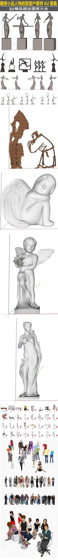 雕塑人物小品和厨窗3D人物SU图集