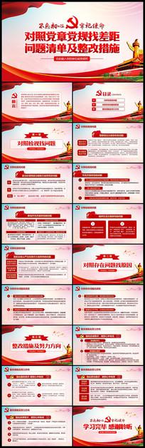 对照党章党规找差距问题清单整改措施PPT