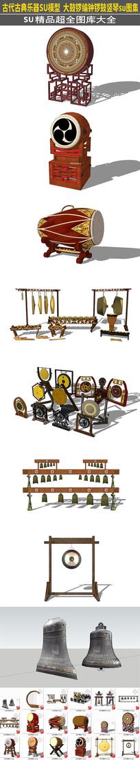 古代古典乐器SU模型大鼓锣编钟锣鼓竖琴
