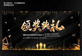 黑金创意颁奖典礼背景舞台展板设计 PSD