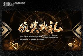 黑金创意颁奖典礼背景展板设计 PSD