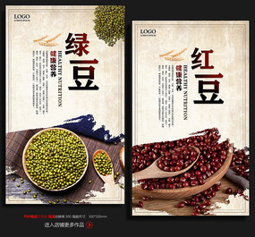 红豆绿豆有机食品海报 PSD