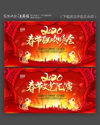 红色大气2020春节联欢晚会背景