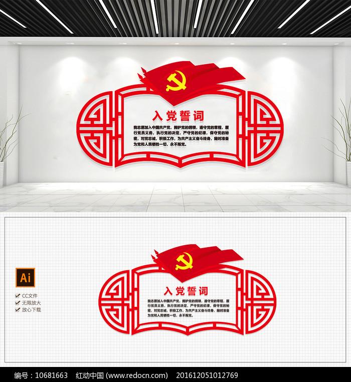 红色基层入党誓词党建活动室图片