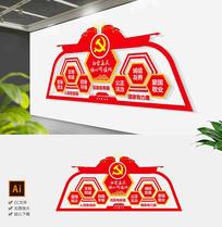 红色通用社会主义核心价值观立体党建文化墙
