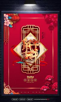 红色喜庆2020鼠年吉祥海报设计
