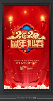 红色喜庆大气2020鼠年海报
