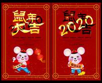 简约2020鼠年海报设计