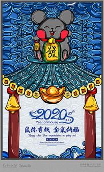 简约2020鼠年宣传海报设计