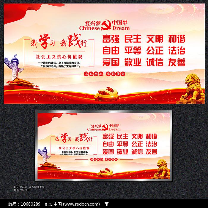 简约社会主义核心价值观展板图片