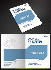几何企业科技封面设计