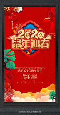 精品喜庆2020鼠年海报