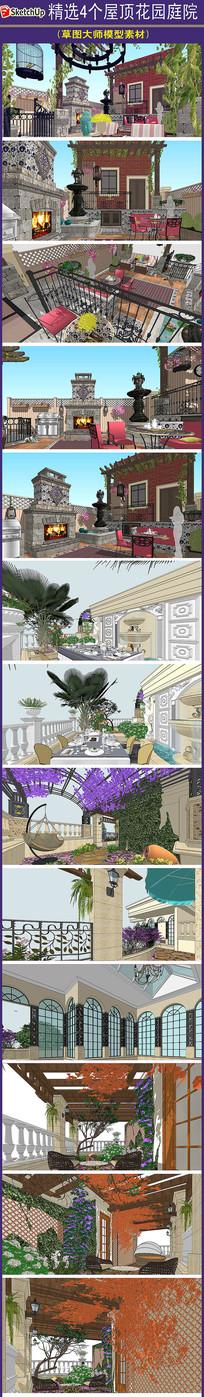 精选4个屋顶花园庭院SU模型 skp