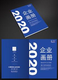 蓝色2020企业封面设计