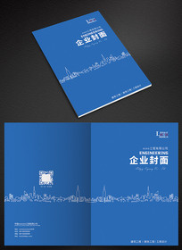 蓝色企业封面设计