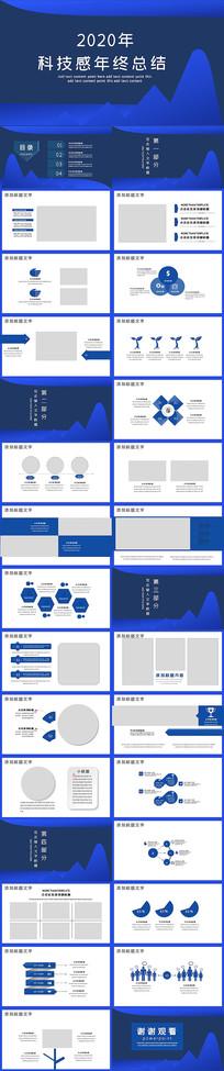 蓝色商务通用年终总结PPT模板
