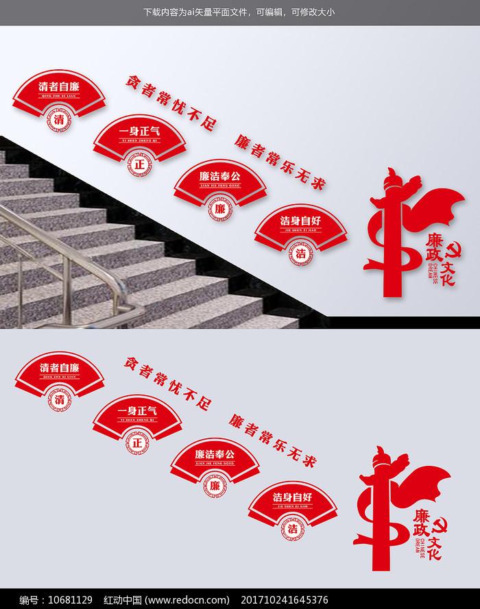 廉政建设党建文化墙楼梯墙雕刻展板图片