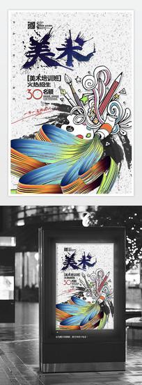 美术画画招生培训创意海报