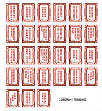 民族团结口号展板设计