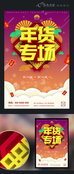 年货专场春节海报设计 PSD