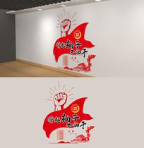 撸起袖子加油干励志企业党建文化墙