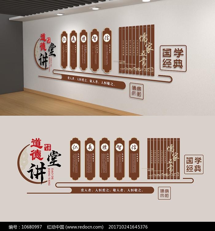 儒家文化墙仁义礼智信道德讲堂校园文化墙图片