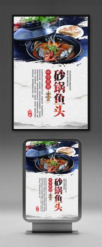 砂锅鱼头美食宣传海报