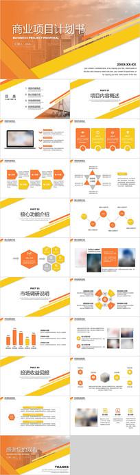 商务风商业计划书PPT模板