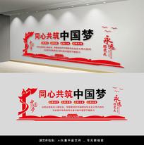 同心共筑中国梦党建文化墙