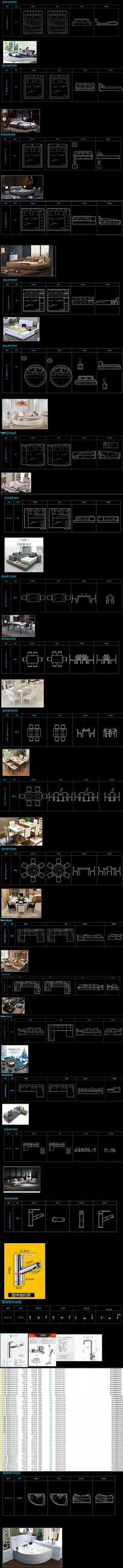 现代风格家居空间CAD动态图库