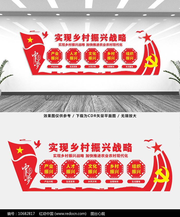 乡村振兴文化墙图片