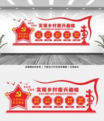 乡村振兴战略标语文化墙