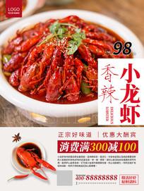 香辣小龙虾海报设计