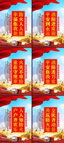 消防宣传标语展板