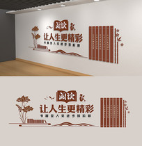 校园阅览室文化墙图书馆背景墙雕刻展板