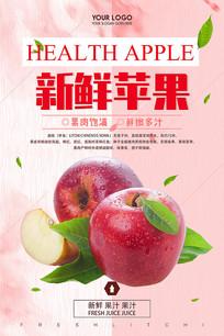 新鲜苹果水果海报