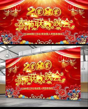 喜庆红色2020年春节联欢晚会背景