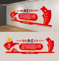 学校党建党的教育方针校园文化墙