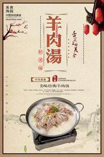 羊肉汤美食海报