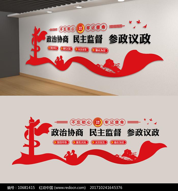 政协之家政协文化墙政协雕刻背景墙图片