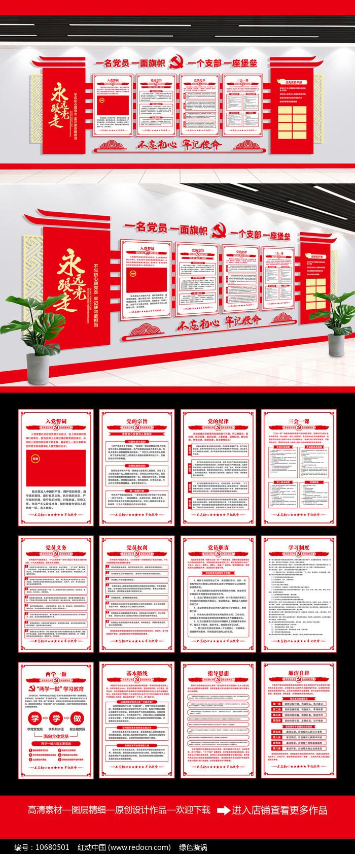 中国风党员活动室党建背景墙展板图片