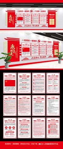 中国风党员活动室党建背景墙展板