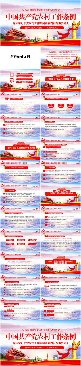 中国共产党农村工作条例PPT