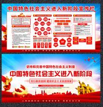 中国特色社会主义进入新阶段宣传展板